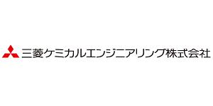 三菱ケミカルエンジニアリングバナー